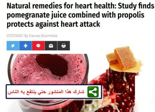 صورة مفاجأة.. عصير الرمان وصمغ العسل يحمي من الأزمات القلبية
