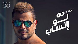 "Photo of اسمع أغنية ده لو أتساب لـ ""عمرو دياب"".. (كلمات)"