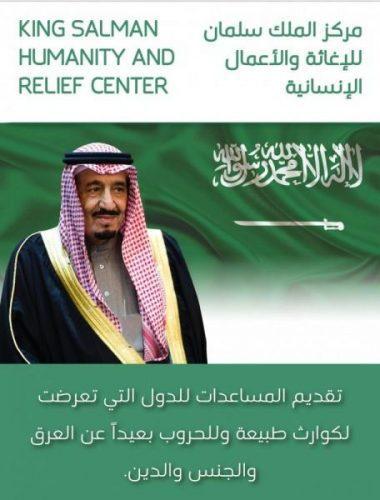 Photo of مركز الملك سلمان للإغاثة يقدم مساعدات عاجلة لأكثر من 20 ألف شخص بالصومال واليمن وسوريا