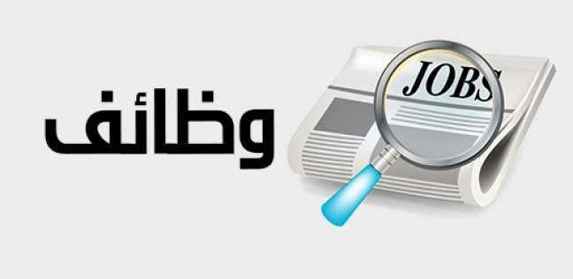 Photo of وظائف شاغرة في 19 بنك مصري.. اعرف التفاصيل وطرق التقديم