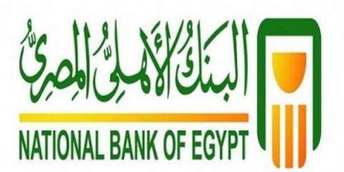 Photo of البنك الأهلي المصري يعلن وظائف شاغرة.. اعرف الشروط وطريقة التقديم