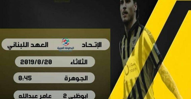 صورة بث مباشر لمباراة الاتحاد السعودي والعهد اللبناني في كأس محمد السادس