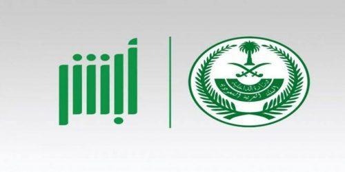 """صورة """"ابشر"""".. طريقة الاستعلام عن المخالفات المرورية برقم الهوية في كافة المناطق بالسعودية"""