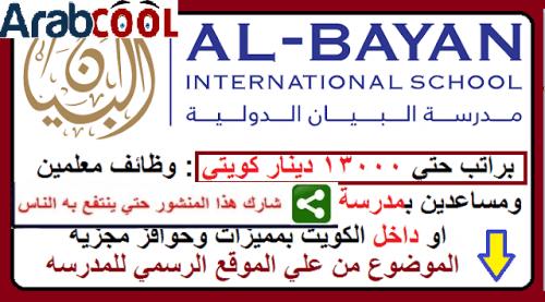 Photo of مدرسة البيان تعلن عن حاجتها لمدرسين في الكويت 2020