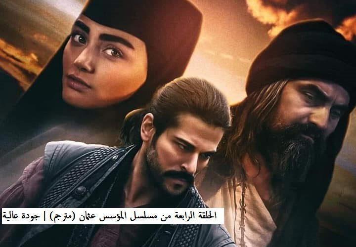 الحلقة الرابعة من مسلسل المؤسس عثمان مترجم جودة عالية Fhd عرب كوول