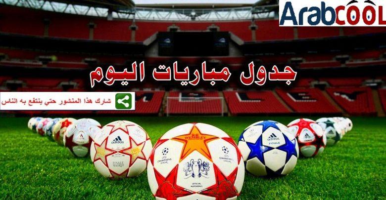 صورة مواعيد مباريات اليوم السبت 7 – 12 – 2019