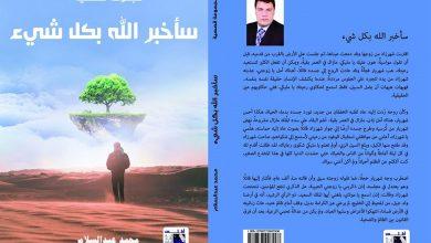 """Photo of """"سأخبر الله بكل شيء"""".. مجموعة قصصية تتناول سلبيات المجتمع ومشاكله"""
