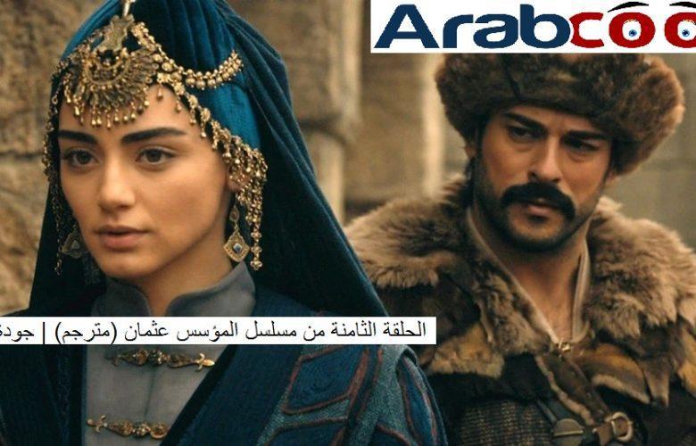 الحلقة الثامنة من مسلسل المؤسس عثمان مترجم جودة عالية Fhd عرب كوول