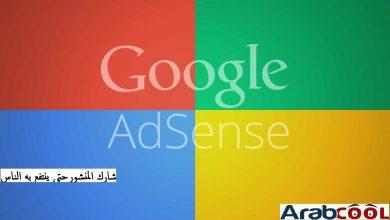 صورة جوجل ادسنس.. الطريقة الصحيحة لإضافة سياسية الخصوصية في موقعك أو مدونتك لتحقيق الربح