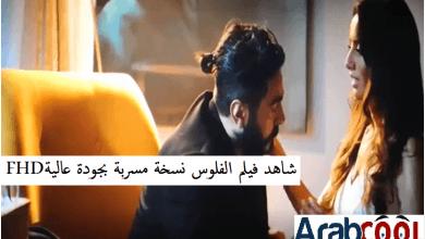 Photo of فيلم الفلوس 2020 يتعرض لقرصنة جديدة.. شاهد النسخة المسربة FHD