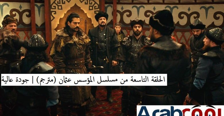 مسلسل المؤسس عثمان الحلقه 9