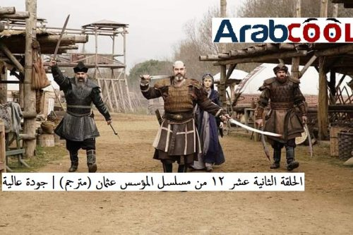 الحلقة الثانية عشر 12 من مسلسل المؤسس عثمان (مترجم) | جودة عالية FHD