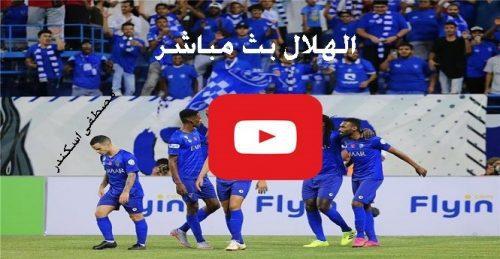 صورة بث مباشر.. مباراة الهلال وشباب أهلي دبي اليوم 17-02-2020 دوري أبطال آسيا