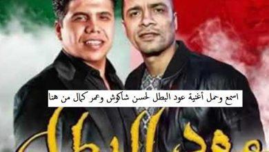 Photo of عود البطل لحسن شاكوش وعمر كمال تتصدر تريند يوتيوب
