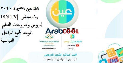 قناة عين التعليمية 2020 IEN TV  بث مباشر
