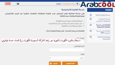 Photo of الشركة السعودية للكهرباء.. استعلام فاتورة الكهرباء الشهرية برقم العداد خدمة فواتيري