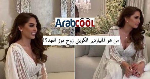 الفاشينيستا الكويتية فوز الفهد تدخل عش الزوجية زوجها ملياردير كويتي عرب كوول