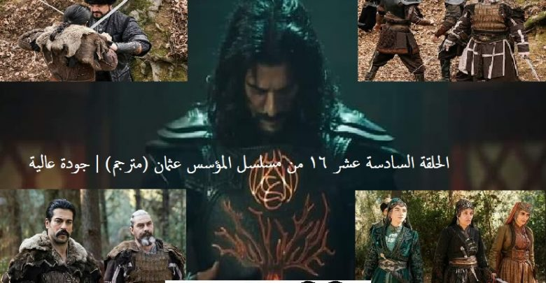 الحلقة السادسة عشر 16 من مسلسل المؤسس عثمان (مترجم) | جودة عالية