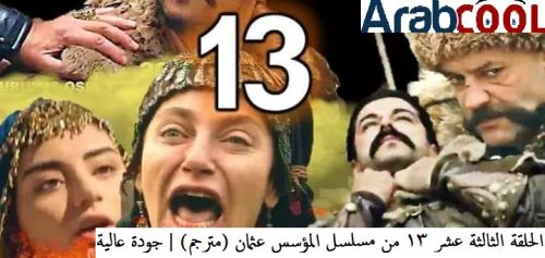 الحلقة الثالثة عشر 13 من مسلسل المؤسس عثمان (مترجم) | جودة عالية