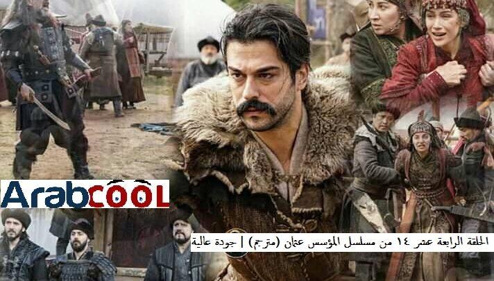 الحلقة الرابعة عشر 14 من مسلسل المؤسس عثمان (مترجم) | جودة عالية FHD