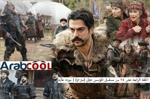 الحلقة الرابعة عشر 14 من مسلسل المؤسس عثمان (مترجم)   جودة عالية FHD