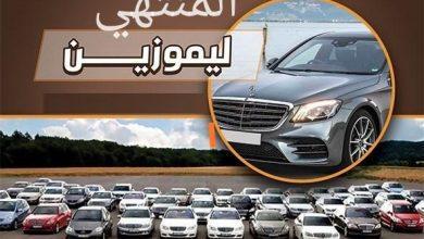 صورة المنتهي ليموزين أفضل شركة إيجار سيارات في مصر
