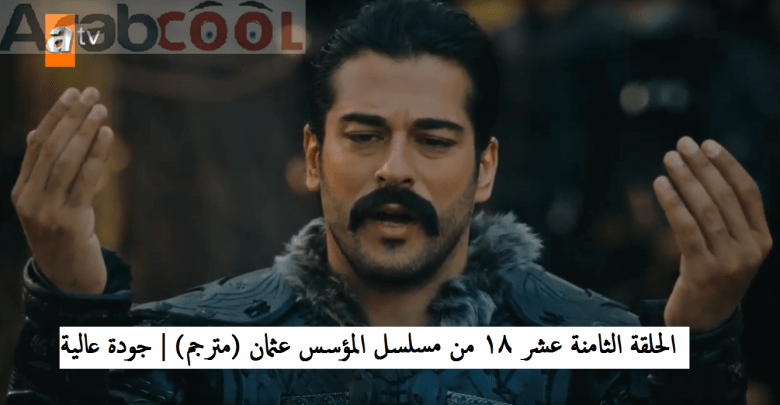 الحلقة الثامنة عشر 18 من مسلسل المؤسس عثمان (مترجم) | جودة عالية