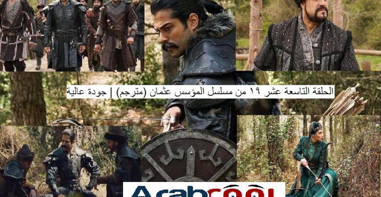 Photo of الحلقة التاسعة عشر 19 من مسلسل المؤسس عثمان (مترجم) | جودة عالية FHD