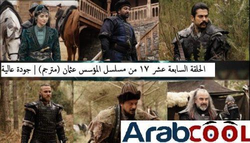 الحلقة السابعة عشر 17 من مسلسل المؤسس عثمان (مترجم) | جودة عالية