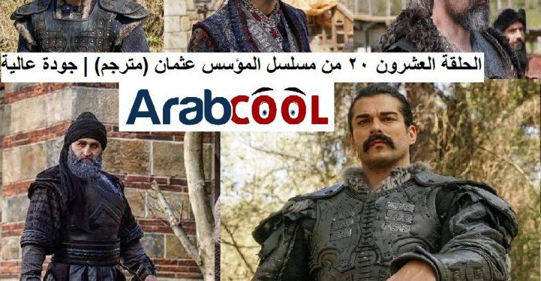 الحلقة العشرون 20 من مسلسل المؤسس عثمان (مترجم) | جودة عالية
