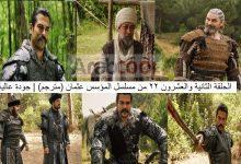 Photo of الحلقة الثانية والعشرون 22 من مسلسل المؤسس عثمان (مترجم) | جودة عالية FHD