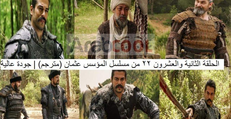 صورة الحلقة الثانية والعشرون 22 من مسلسل المؤسس عثمان (مترجم) | جودة عالية FHD