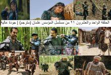 Photo of الحلقة الواحد والعشرون 21 من مسلسل المؤسس عثمان (مترجم) | جودة عالية FHD