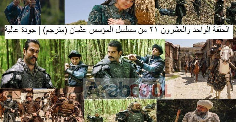 صورة الحلقة الواحد والعشرون 21 من مسلسل المؤسس عثمان (مترجم) | جودة عالية FHD