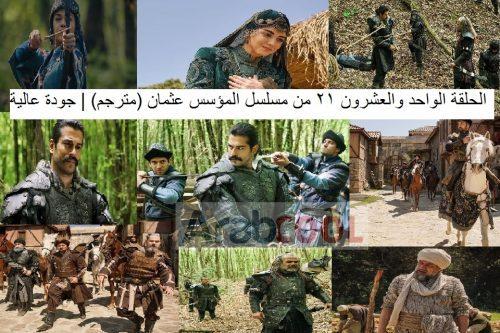 الحلقة الواحد والعشرون 21 من مسلسل المؤسس عثمان (مترجم) | جودة عالية