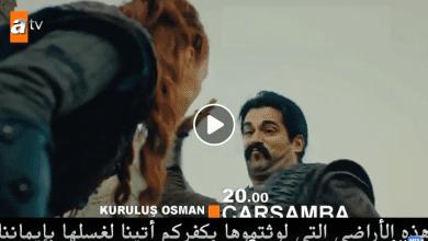 Photo of الحلقة السابعة والعشرون 27 والأخيرة من المؤسس عثمان (مترجم) | جودة عالية FHD