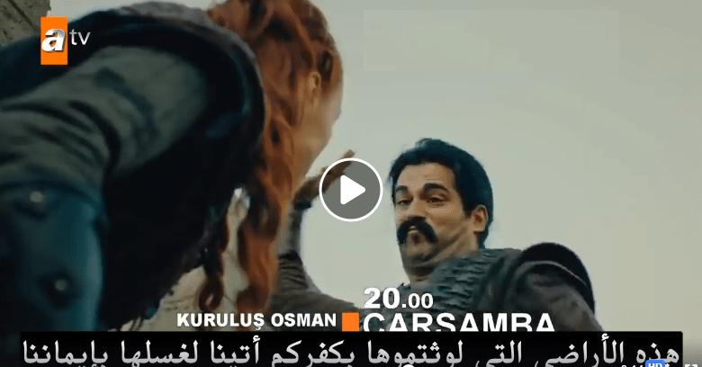 صورة الحلقة السابعة والعشرون 27 والأخيرة من المؤسس عثمان (مترجم) | جودة عالية FHD
