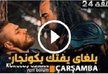 Photo of الحلقة الرابعة والعشرون 24 من مسلسل المؤسس عثمان (مترجم) | جودة عالية FHD