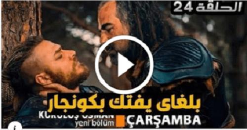 صورة الحلقة الرابعة والعشرون 24 من مسلسل المؤسس عثمان (مترجم) | جودة عالية FHD