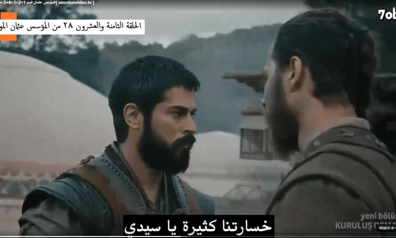 صورة الحلقة الثامنة والعشرون 28 من المؤسس عثمان الموسم الثاني  (مترجم) | جودة عالية FHD