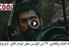 صورة الحلقة الثانية والثلاثون 32 من المؤسس عثمان الموسم الثاني  (مترجم)   جودة عالية FHD