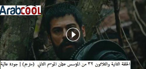 صورة الحلقة الثانية والثلاثون 32 من المؤسس عثمان الموسم الثاني  (مترجم) | جودة عالية FHD