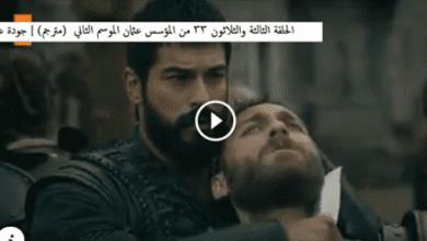 صورة الحلقة الثالثة والثلاثون 33 من المؤسس عثمان الموسم الثاني  (مترجم)   جودة عالية FHD