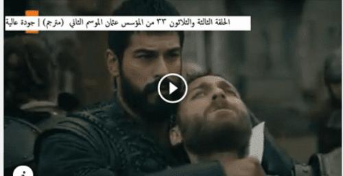 صورة الحلقة الثالثة والثلاثون 33 من المؤسس عثمان الموسم الثاني  (مترجم) | جودة عالية FHD