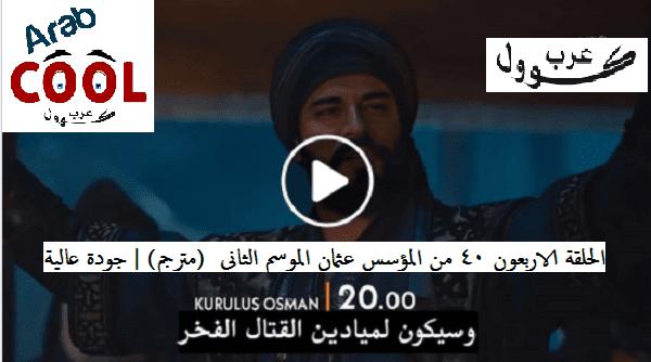 صورة الحلقة الاربعون 40 من المؤسس عثمان الموسم الثاني  (مترجم) | جودة عالية FHD