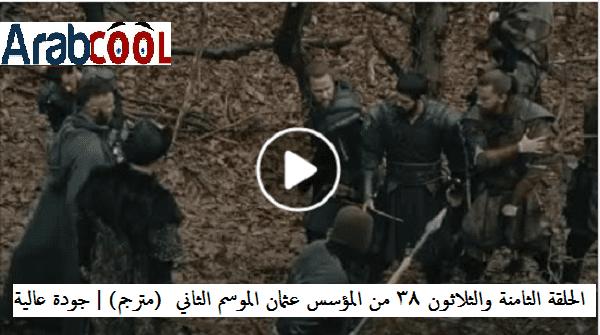 صورة الحلقة الثامنة والثلاثون 38 من المؤسس عثمان الموسم الثاني  (مترجم) | جودة عالية FHD