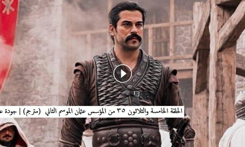 صورة الحلقة الخامسة والثلاثون 35 من المؤسس عثمان الموسم الثاني  (مترجم) | جودة عالية FHD