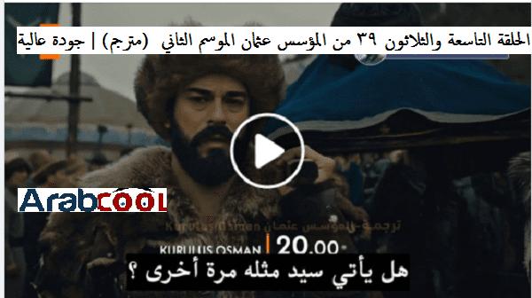 صورة الحلقة التاسعة والثلاثون 39 من المؤسس عثمان الموسم الثاني  (مترجم) | جودة عالية FHD