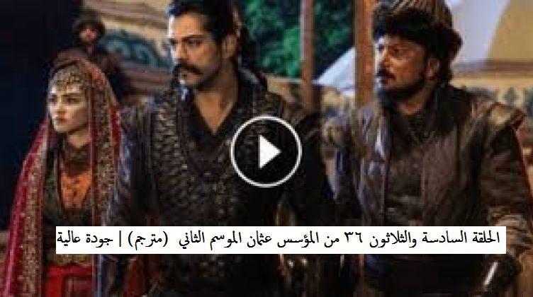 صورة الحلقة السادسة والثلاثون 36 من المؤسس عثمان الموسم الثاني  (مترجم) | جودة عالية FHD