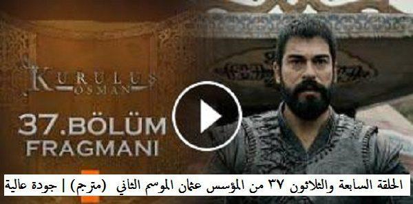 صورة الحلقة السابعة والثلاثون 37 من المؤسس عثمان الموسم الثاني  (مترجم) | جودة عالية FHD